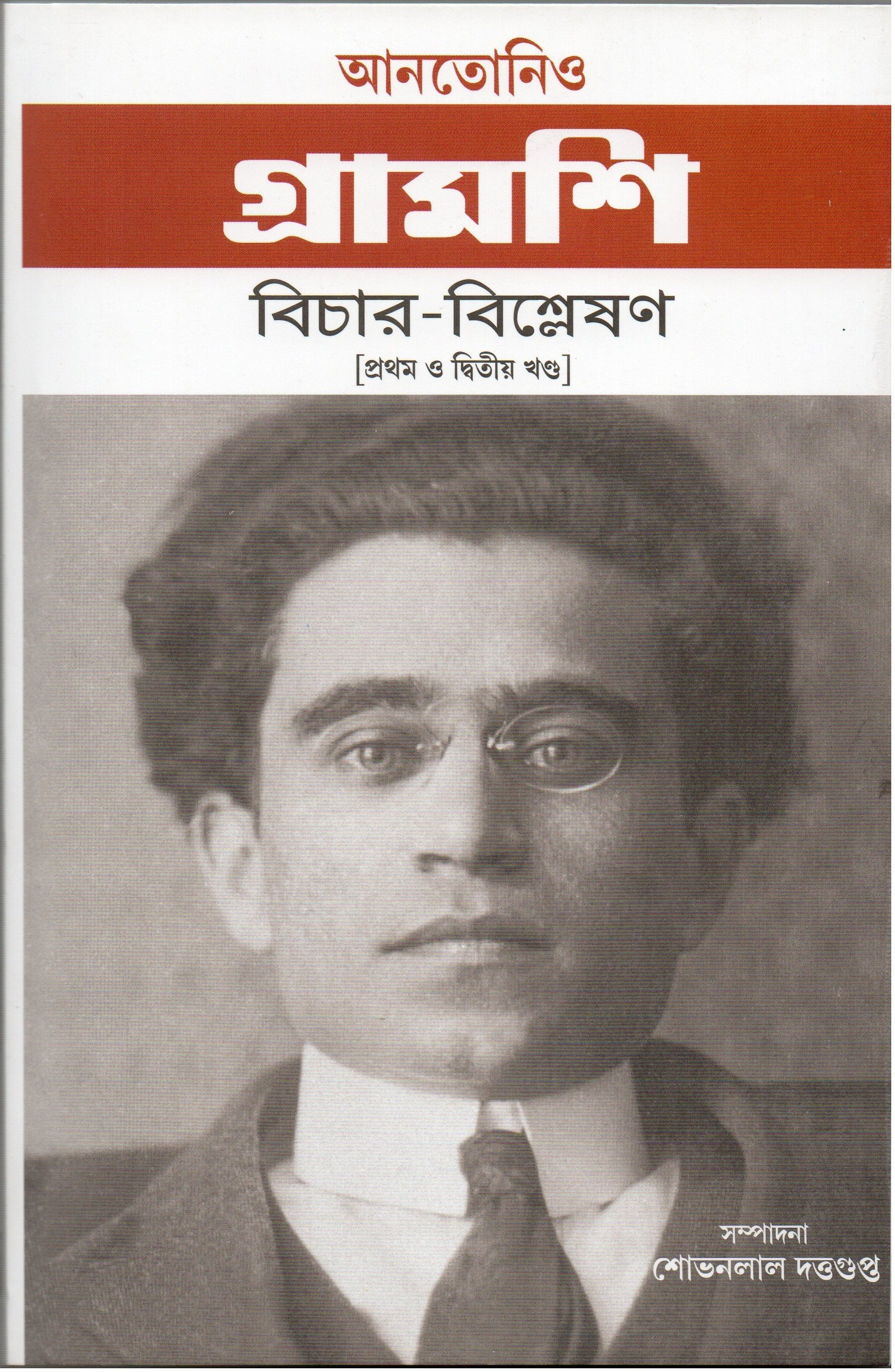 Antonio Gramsci-Bichar-Bishleshan (Vol-I and II)
