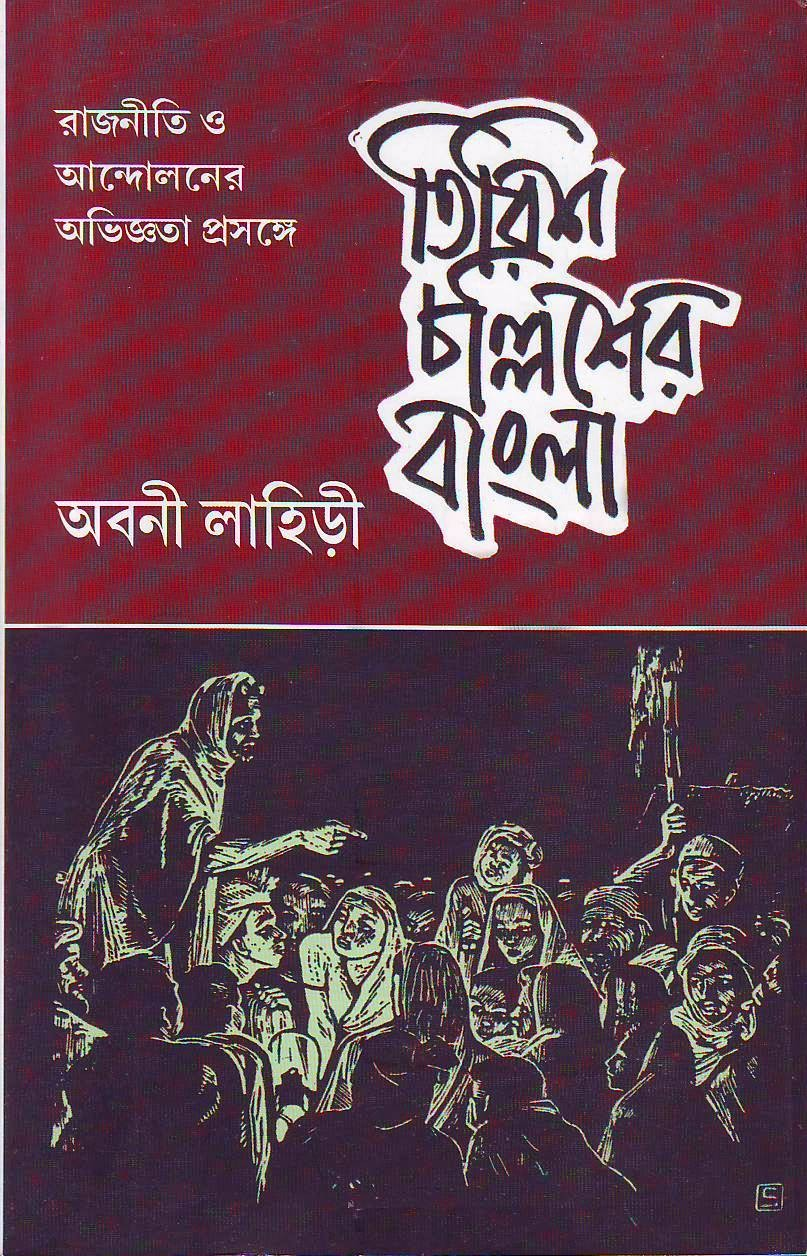 Tirish Challisher Bangla: Rajniti O Andolaner Abhignata Prasange