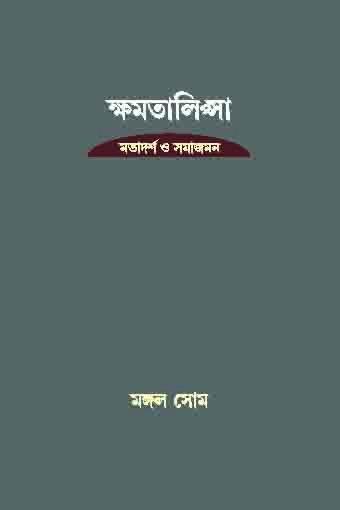 Kshamatalipsa : Matadarsha o Samajmon