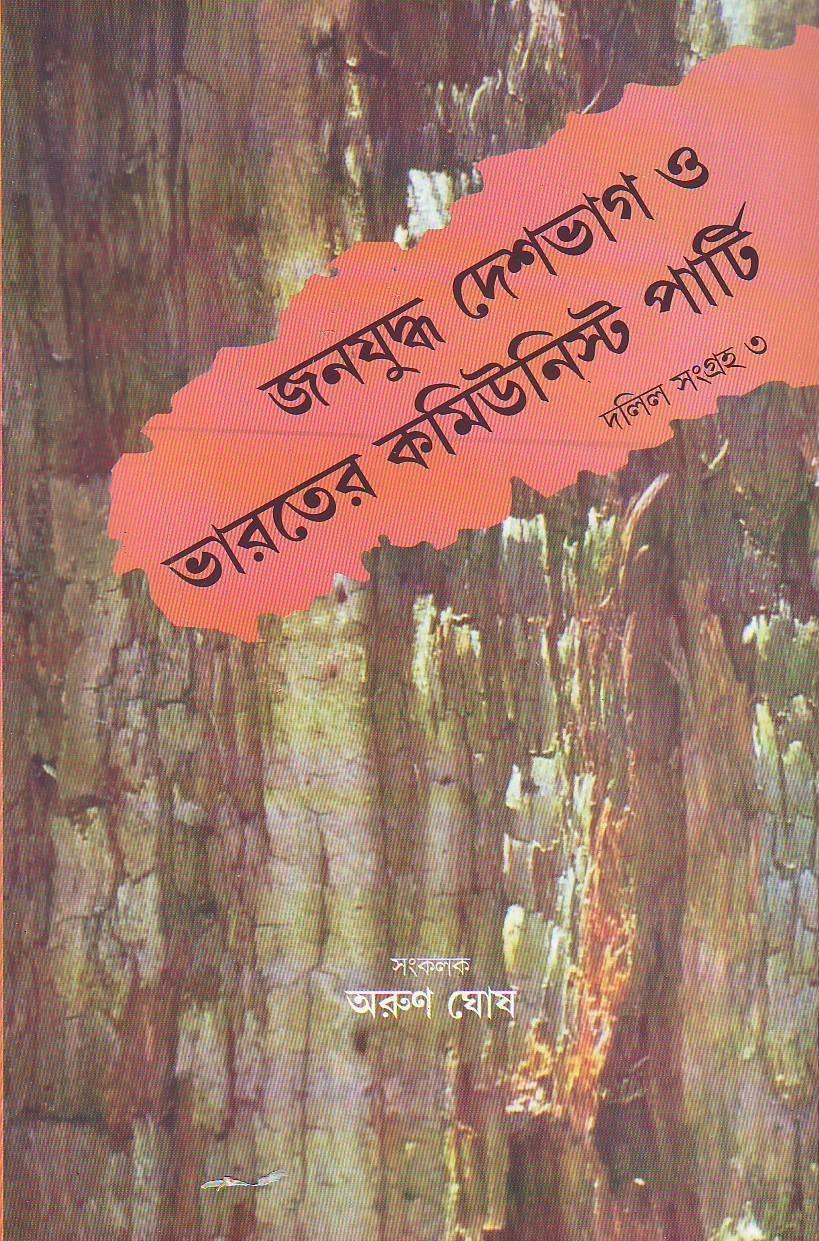 Janayuddha Deshbhag o Bharater Communist Party Dalil Sangraha III (1946)