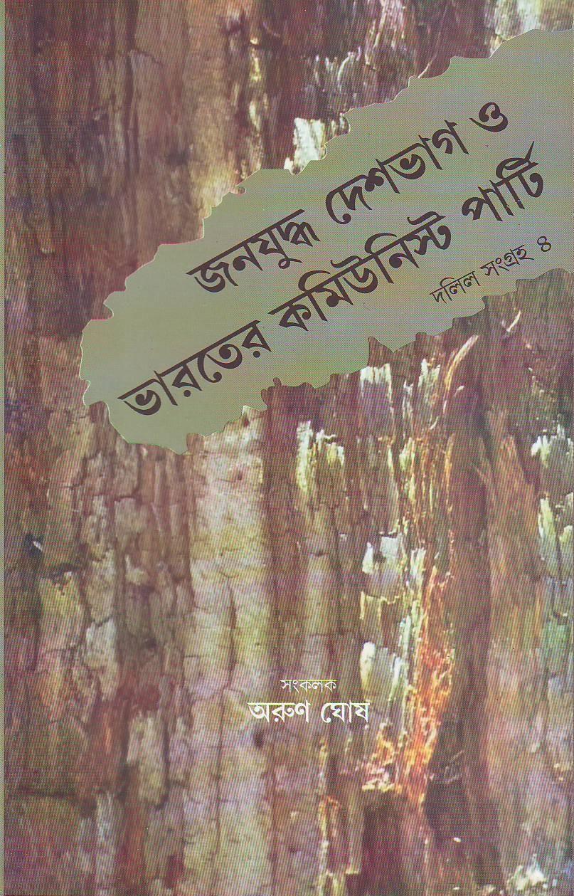 Janayuddha Deshbhag o Bharater Communist Party Dalil Sangraha IV 1946-47