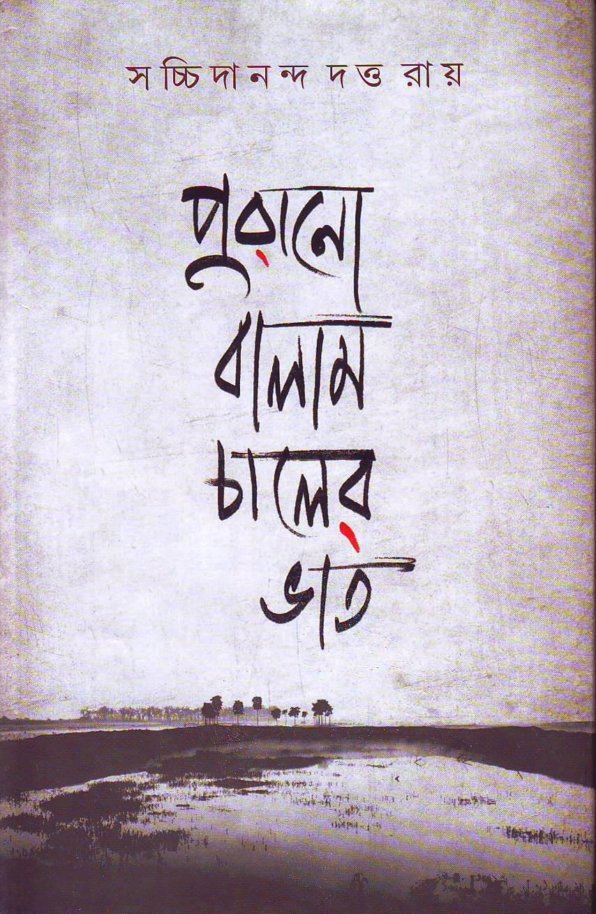Purano Balam Chaaler Bhaat
