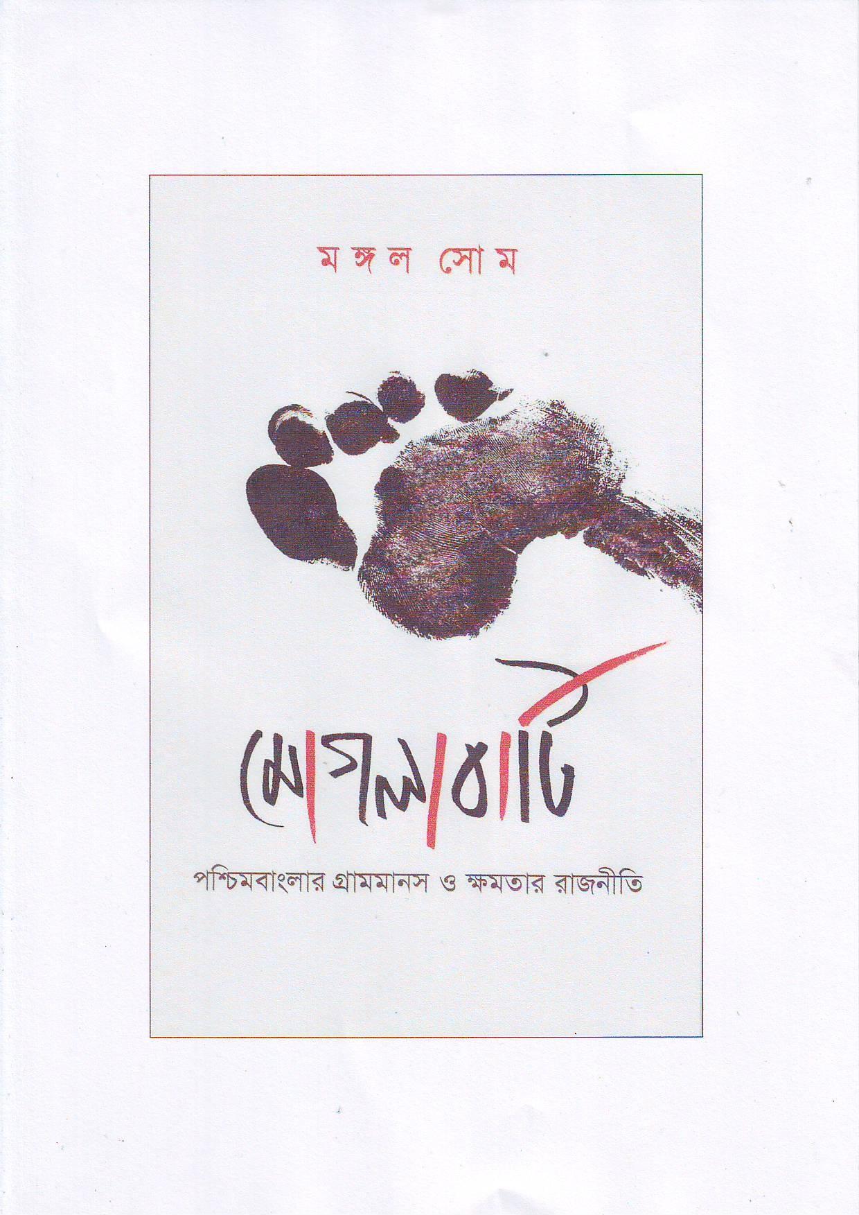 Moglabati : Paschimbanglar Gram- Manas o Kshamatar Rajniti