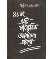 46No.Ekti Samskritik Aandolan Prasange