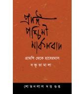 Prasanga Paschimi Marxbad: Boktritamala Gramsci theke Habermas