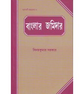 Banglar Zamindar
