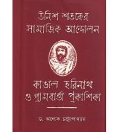 Unish Shataker Samajik Andolan: Kangal Harinath o Grambarta Prokashika