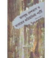 Janayuddha Deshbhag o Bharater Communist Party Dalil Sangraha I 1942-44