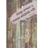 Janayuddha Deshbhag o Bharater Communist Party Dalil Sangraha II 1945-46