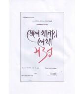 Jailkhanay Lekha Sottor