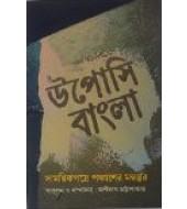 Uposi Bangla : Samayikpatre Panchaser Manvanantar