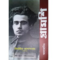 Antonio Gramsci-Selected Writings (Volume I) in Bengali