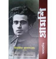 Antonio Gramsci-Selected Writings (Volume I) in Bengali