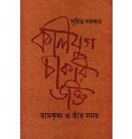 Kaliyuga Chakri Bhakti: Ramkrishna-o-Tnar Samaya