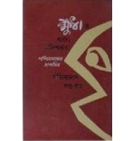 Ksuda o Khadye Anischayata: Paschimbanger Chalchitra