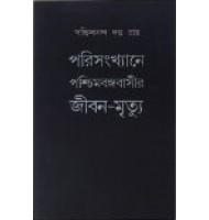 Parisankhyane Paschimbangabasir Jiban-Mrityu