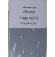 Paschimbange Siksyay Agragati : Parisankhyan Alochana