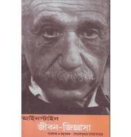 Einstein :Jeevan Jijnasa