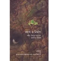 Dhvangsa-o-Nirman: Bangiya Udvastu Samajer Svakathita Bibaran