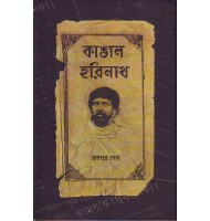 Kangal Harinath
