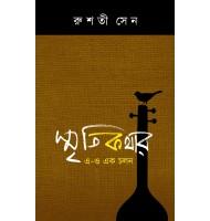 Smritikathar Aeo Ek Chalan